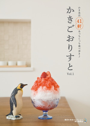 Kakicolle_book_vol1